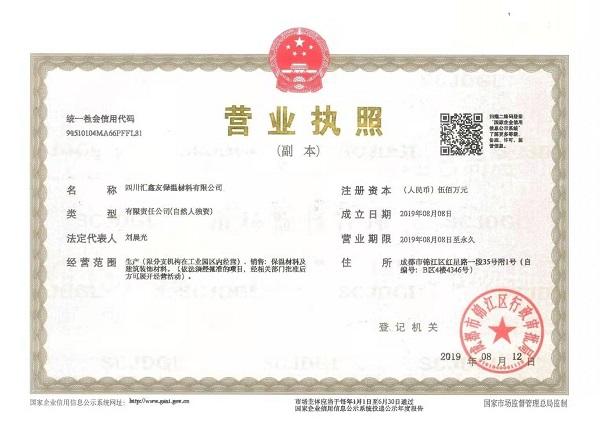 四川汇鑫友保温材料有限公司营业执照