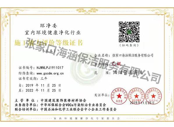 张家口海涵保洁室内环境健康净化施工等级证书