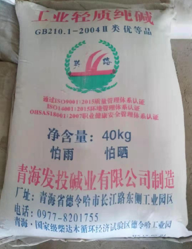 工業輕質純堿甘肅燒堿廠家直銷售