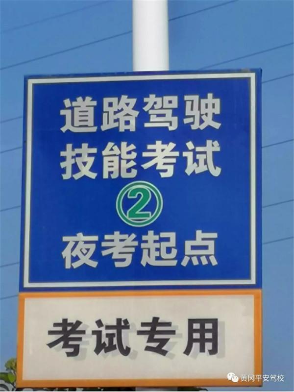 黄冈驾照考试
