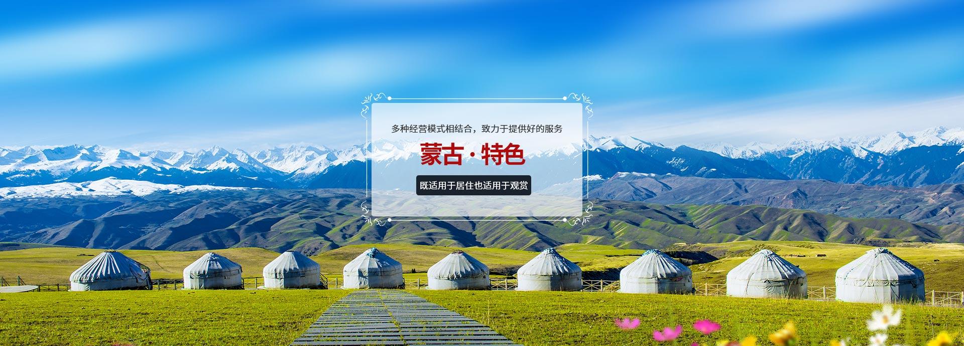 包头传统蒙古包