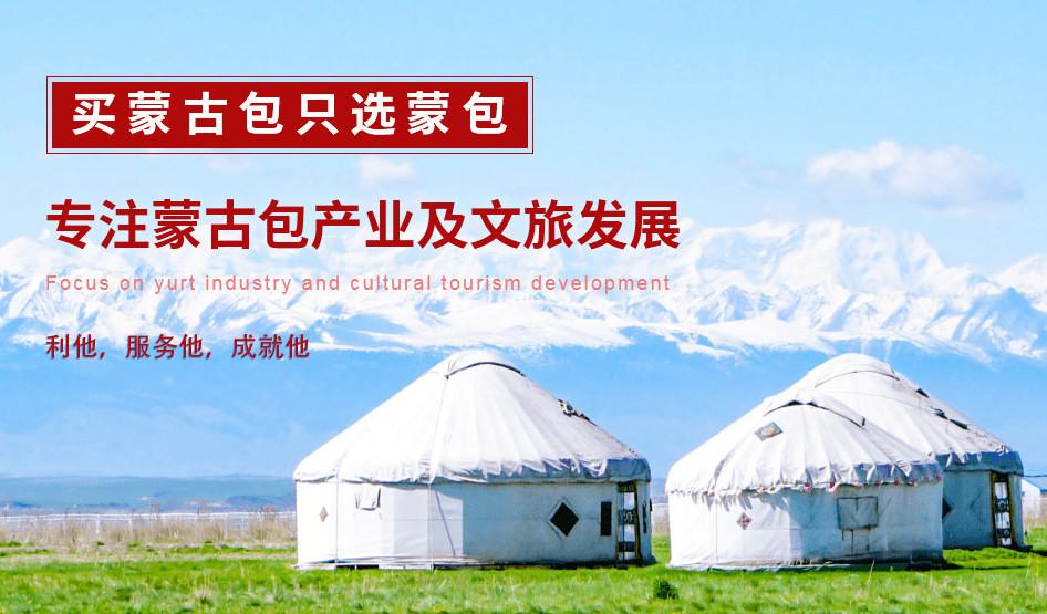 蒙古包如何屹立在不同季节