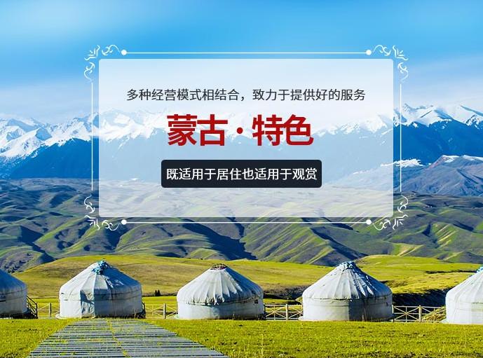 蒙古包设计的基本条件是什么?