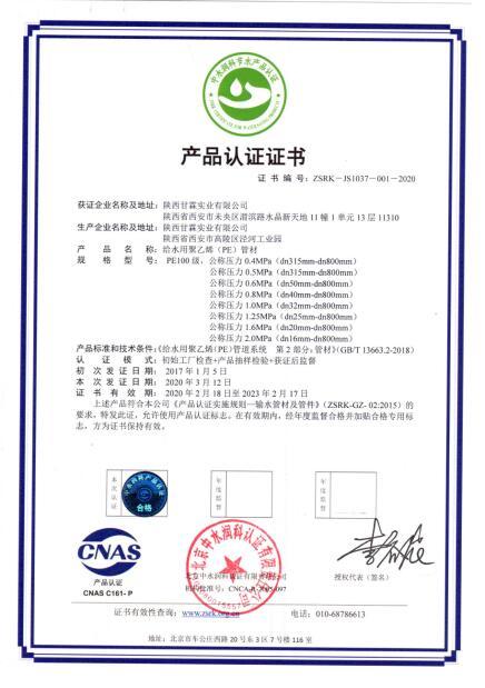 甘霖,产品认证证书