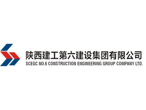 陕西建工第六建设集团有限公司