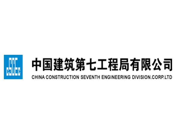 中国建筑第七工程局有限公司