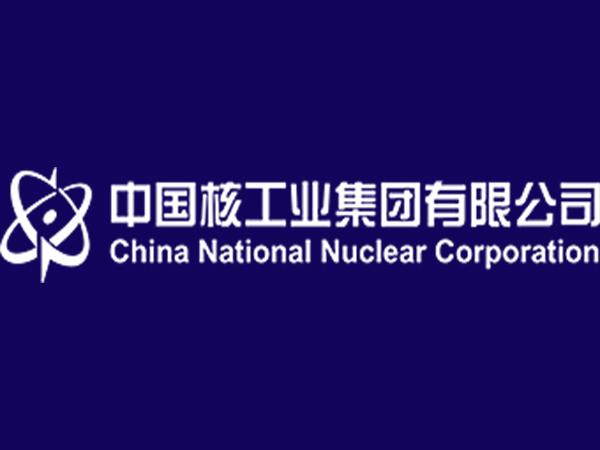 中国核工业集团有限公司
