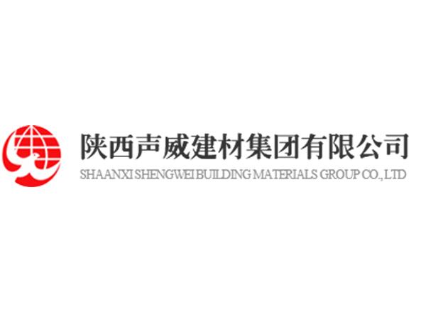 陕西声威建材集团有限公司