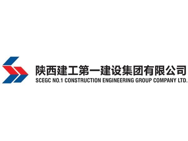 陕西建工第 一建设集团有限公司