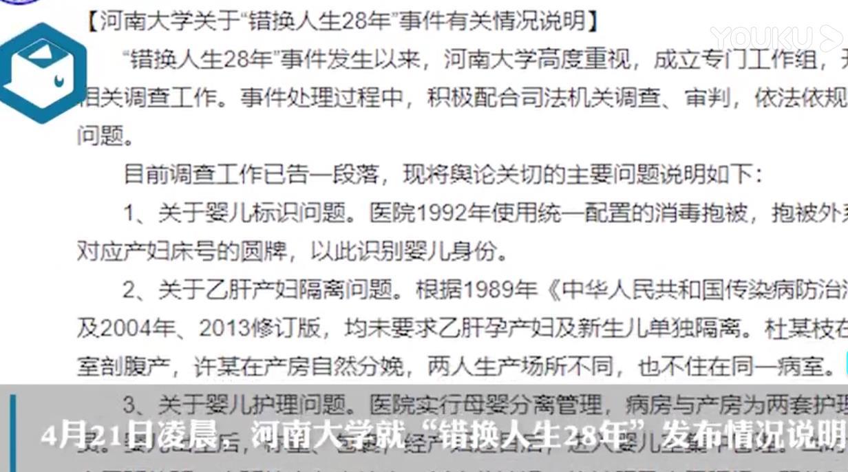 """河南大学通报""""错换人生28年""""事件:存在床位号错误等问题"""