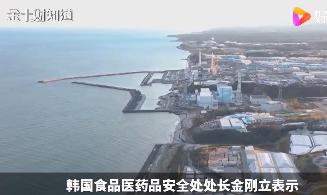 韩国重申反对核废水排海 已升级对日水产辐射检测标准