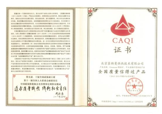 质量产品证书
