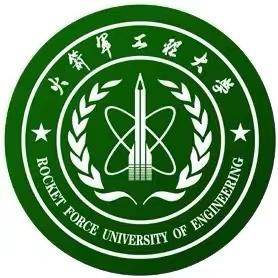 火箭军工程大学