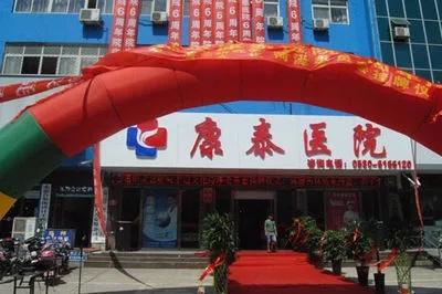 乾县康泰医院