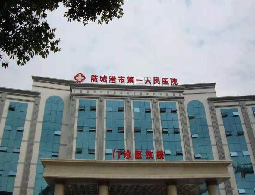 防城港..人民医院PCR实验室净化室项目
