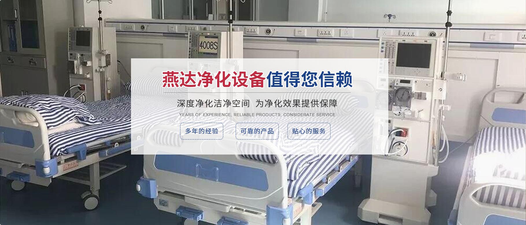 张家口手术室净化工程