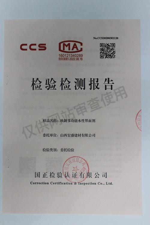 歐朗多功能水性界面劑檢測報告