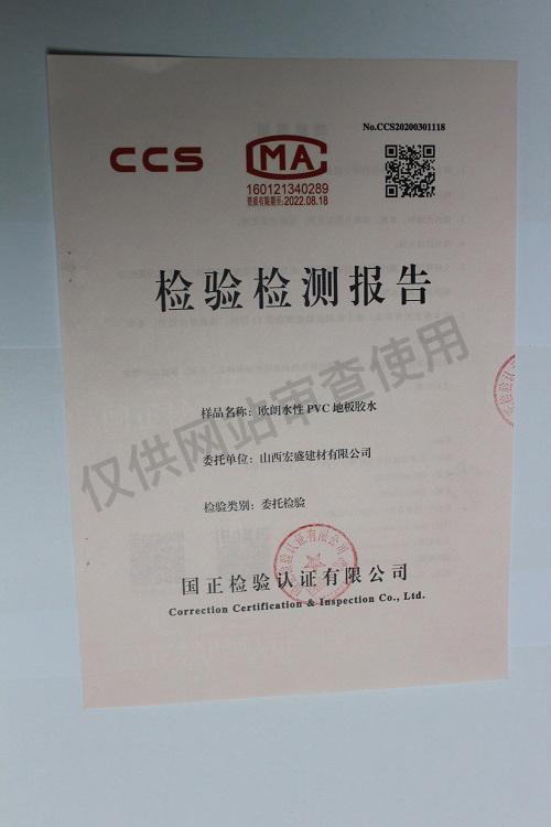 歐朗水性PVC地板膠水檢測報告