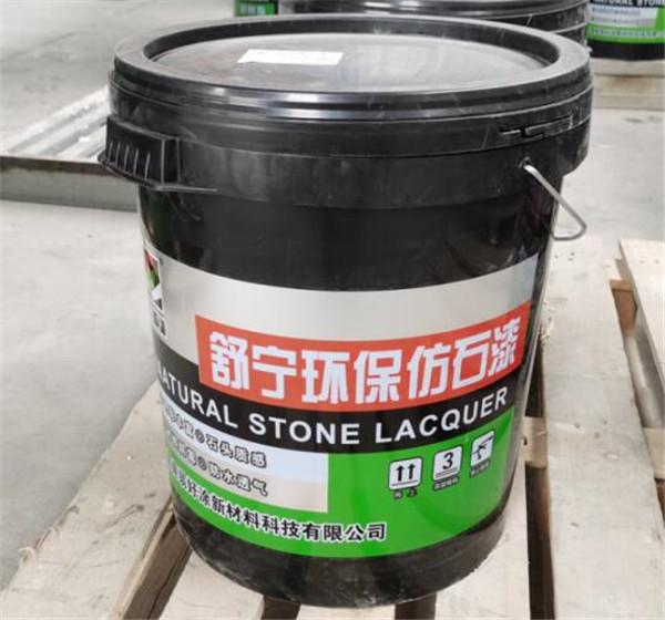 渭南真石漆生产
