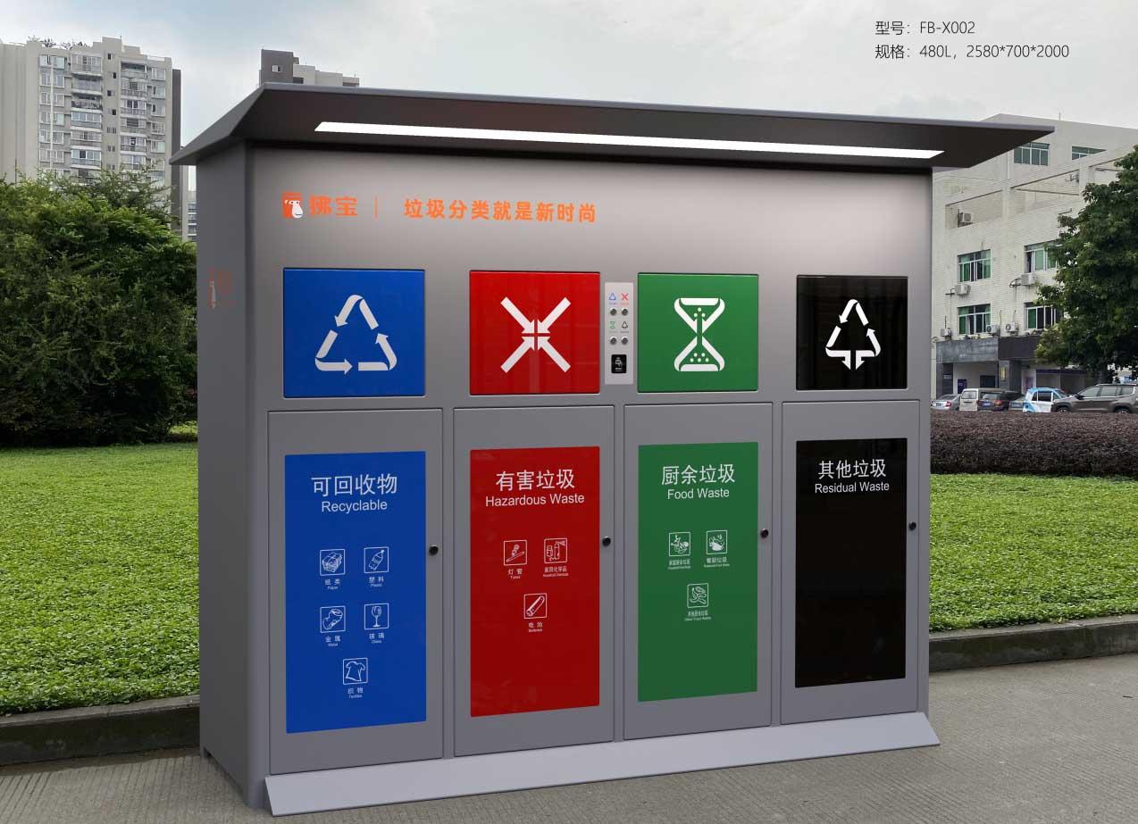 成都钣金加工-分类垃圾箱