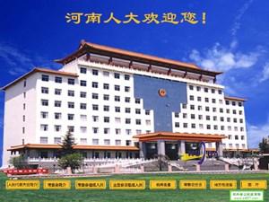 河南人大与河南会议触控一体机厂家郑州卓之达达成合作