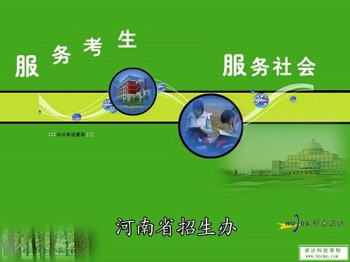 河南省招生办与河南广告机厂家郑州卓之达合作