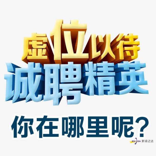 河南教学触控一体机厂家招聘销售专员