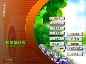郑纺机社区与河南会议触控一体机厂家郑州卓之达电子合作