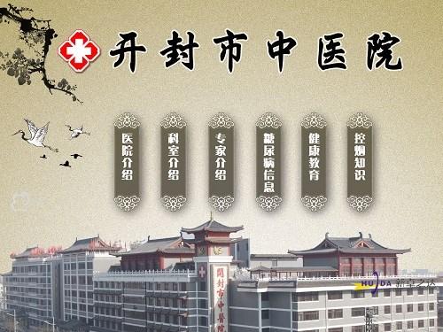 开封市中医院与河南排队叫号厂家郑州卓之达电子合作