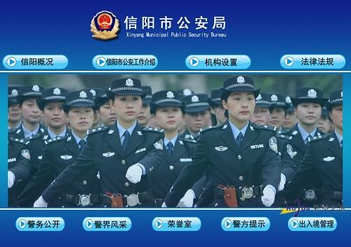 信阳公安局与河南会议触控一体机厂家郑州卓之达电子合作