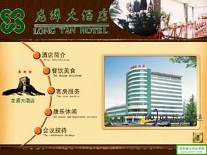 龙潭大酒店与河南广告机厂家郑州卓之达合作?