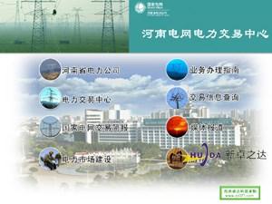 河南电网与河南排队叫号机厂家郑州卓之达电子科技有限公司合作