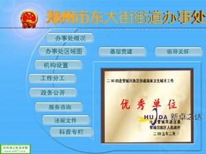 郑州会议一体机厂家