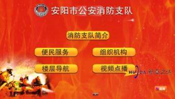 安阳市公安消防支队与郑州广告机厂家卓之达合作