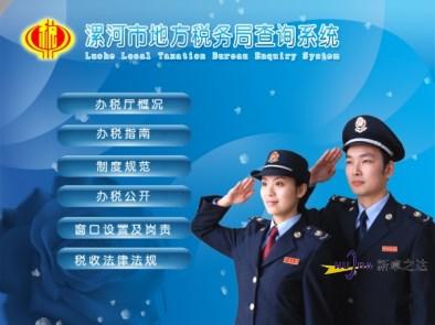 漯河地方税务局与河南广告机厂家合作