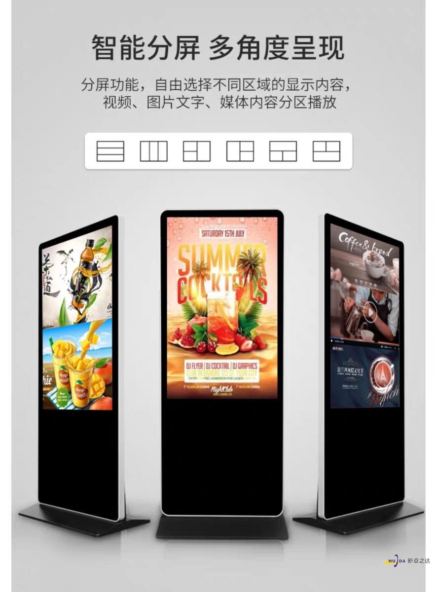 河南广告机中的落地式广告机与壁挂式广告机的区别在哪?