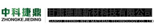 甘肃捷鼎新材科技有限公司