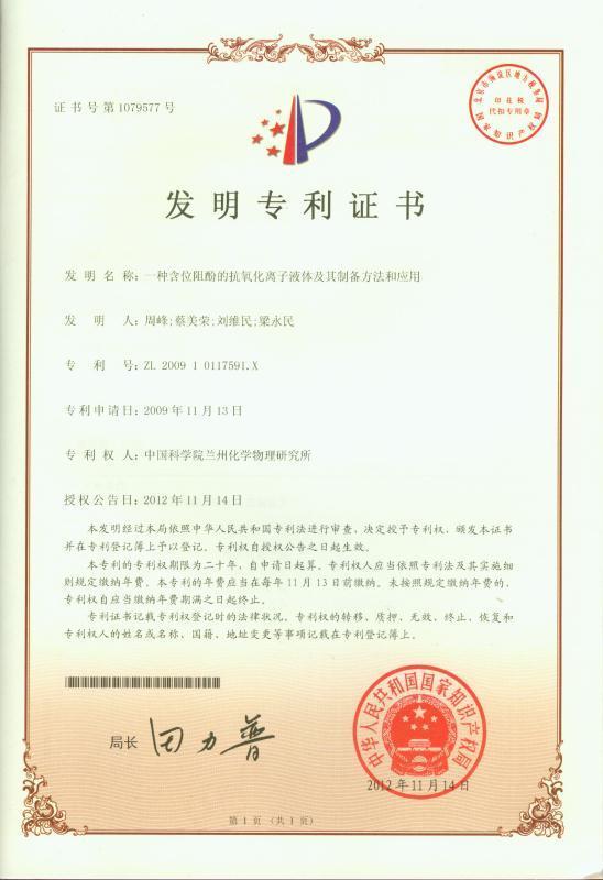 一种含位阻酚的抗氧化离子液体及制备方法和应用发明..证书