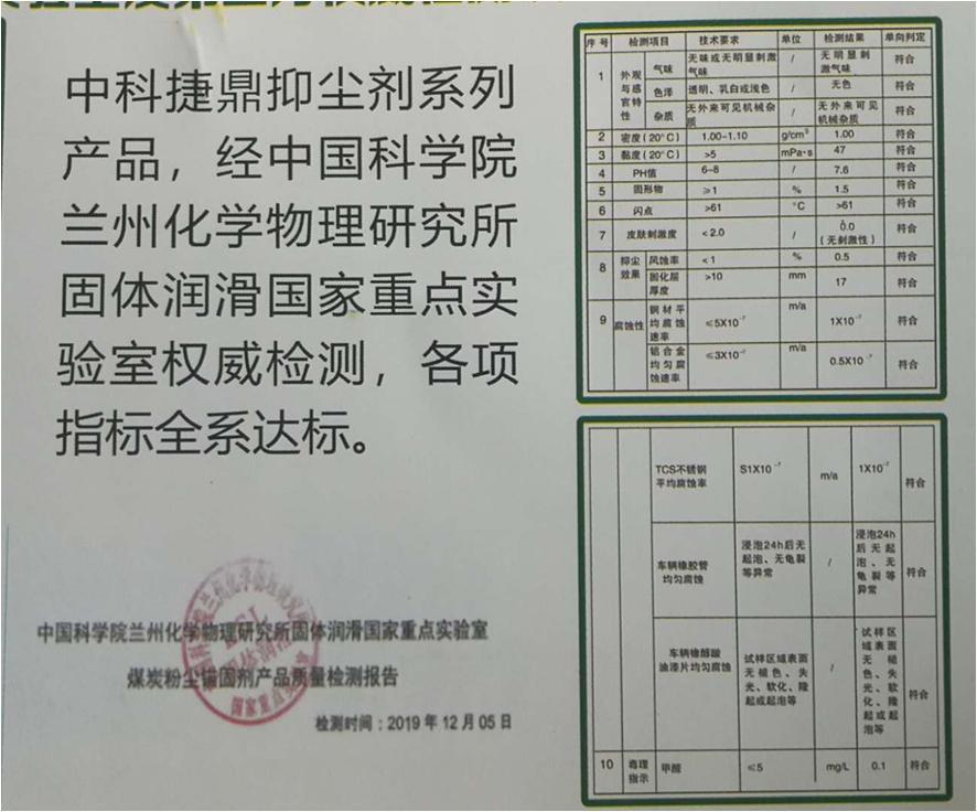 环保结壳型抑尘剂ZKJD-JK11符合中华人民共和国铁道部TB/T3210.1 —2020标准