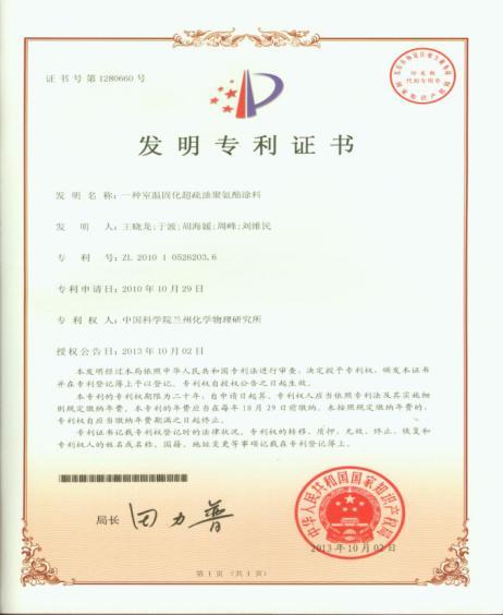 一种室温固化超疏油聚氨脂涂料发明..证书