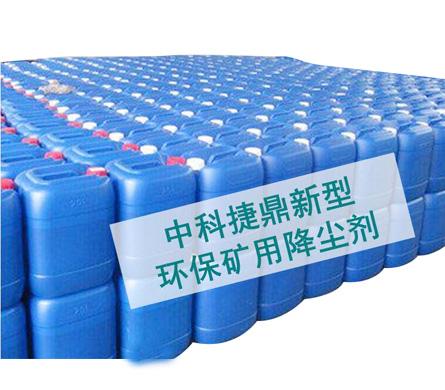 ZKJD-KY31矿用降尘剂
