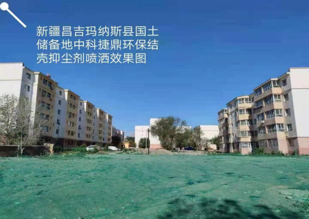 2021年7月15日新疆玛纳斯政府收储裸土地进行5000㎡的抑尘施工作业。