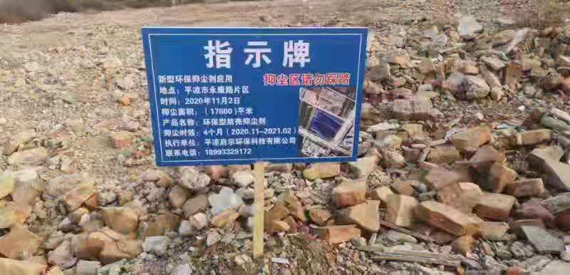 2020年11月2日甘肃捷鼎新材科技有限公司获得平凉市永康路片区抑尘项目,此后在该市累计抑尘300000平米!