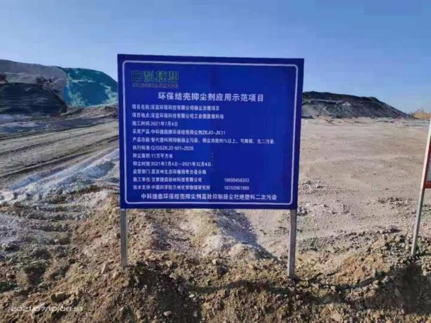 """2021年7月4日在新疆昌吉奇台县""""深蓝环保科技有限公司""""的工业固废堆料场累计进行110000㎡的施工作业"""