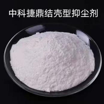 平凉环保结壳型抑尘剂ZKJD-JK11