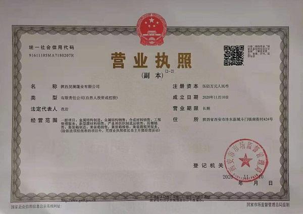 陕西昊澜蓬业有限公司营业执照