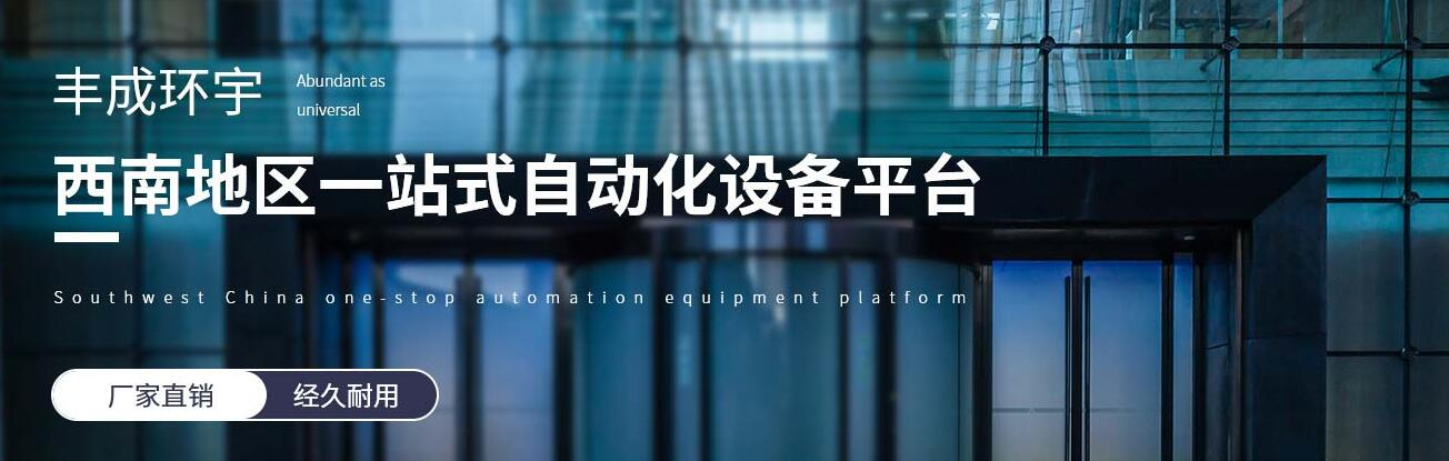 成都丰成环宇自动化设备工程有限公司