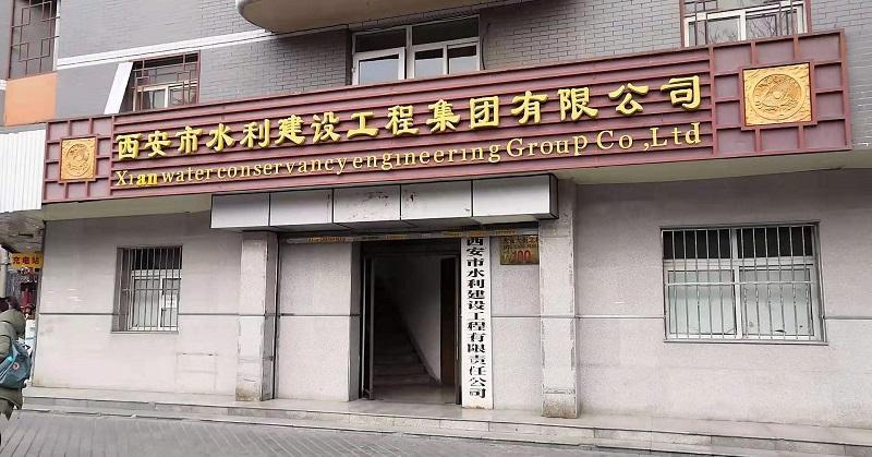 西安水务建设工程有限公司
