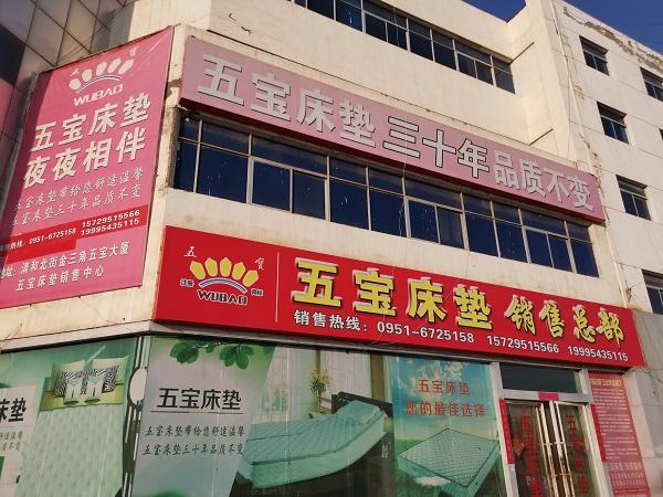 专注床垫行业  研发、设计、生产、销售