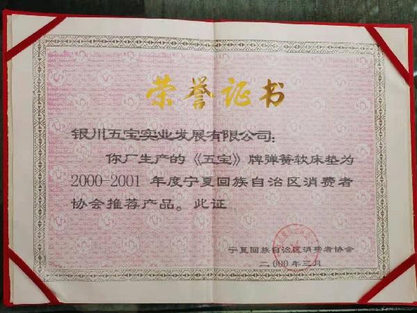 宁夏消费者协会推荐产品